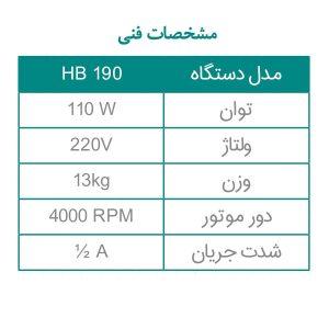 مشخصات فنی HB190