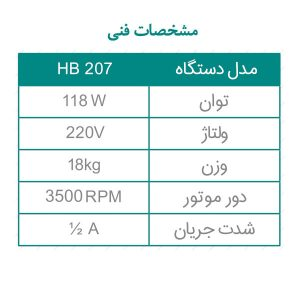 HB207-1