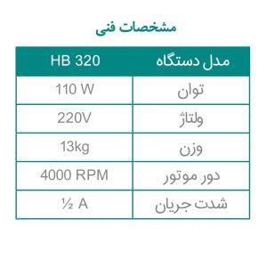 مشخصات فنی HB320