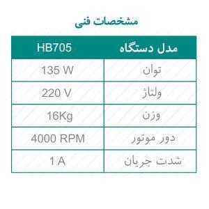مشخصات فنی HB705