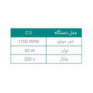 مشخصات همزن مکانیکی C3