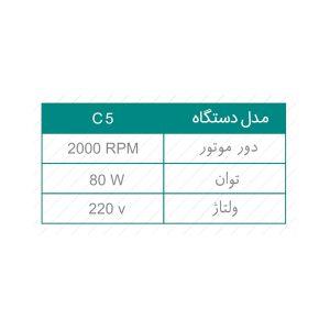 مشخصات همزن مکانیکی C5