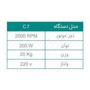 مشخصات همزن مکانیکی (میکسر میله ای) (C7 NEW)