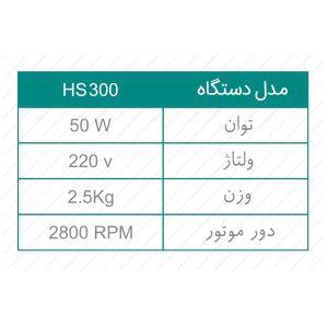 مشخصات میکرواسپین HS300